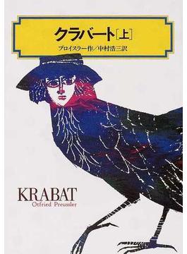 クラバート 上(偕成社文庫)