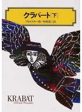クラバート 下(偕成社文庫)