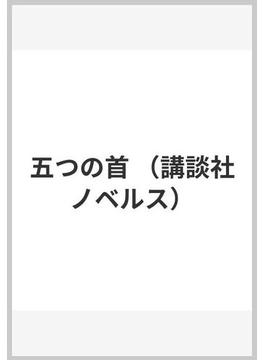 五つの首(講談社ノベルス)