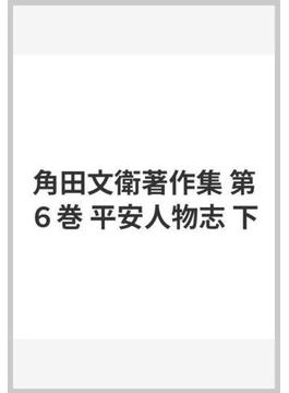 角田文衛著作集 第6巻 平安人物志 下