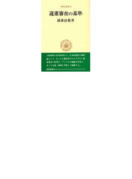 違憲審査の基準(現代法選書)