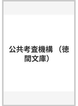 公共考査機構(徳間文庫)