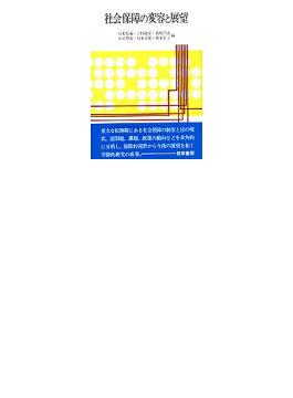 社会保障の変容と展望 佐藤進先生還暦記念
