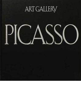 現代世界の美術 アート・ギャラリー 12 ピカソ
