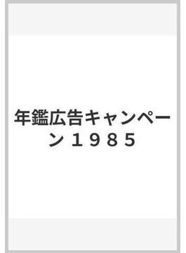 年鑑広告キャンペーン 1985