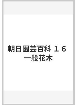 朝日園芸百科 16 一般花木