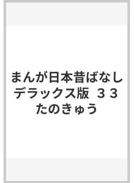 まんが日本昔ばなし デラックス版  33 たのきゅう