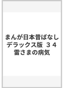 まんが日本昔ばなし デラックス版  34 雷さまの病気