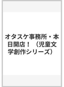 オタスケ事務所・本日開店!
