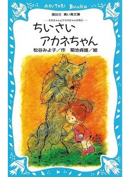 ちいさいアカネちゃん(講談社青い鳥文庫 )