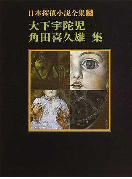 日本探偵小説全集 3 大下宇陀児.角田喜久雄集(創元推理文庫)