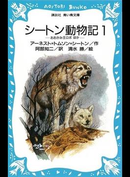 シートン動物記 1 おおかみ王ロボほか