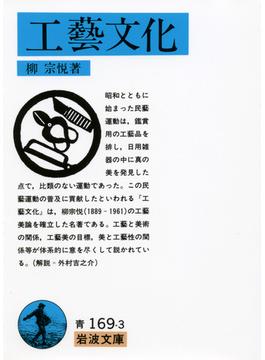 工芸文化(岩波文庫)