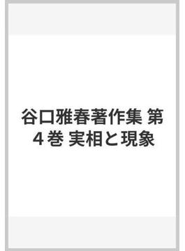 谷口雅春著作集 第4巻 実相と現象