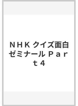 NHK クイズ面白ゼミナール Part4