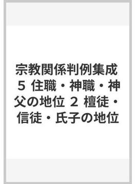 宗教関係判例集成 5 住職・神職・神父の地位 2 檀徒・信徒・氏子の地位