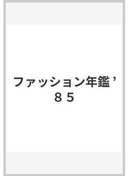 ファッション年鑑 '85