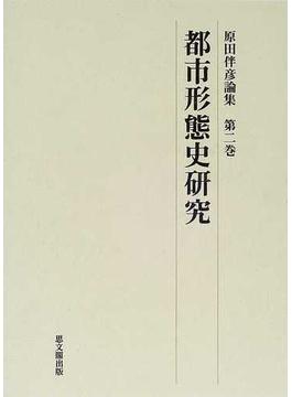 原田伴彦論集 第2巻 都市形態史研究