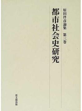 原田伴彦論集 第3巻 都市社会史研究