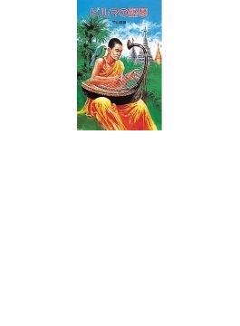 ビルマの竪琴(ポプラ社文庫)