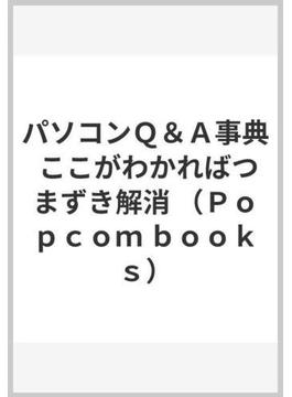 パソコンQ&A事典 ここがわかればつまずき解消