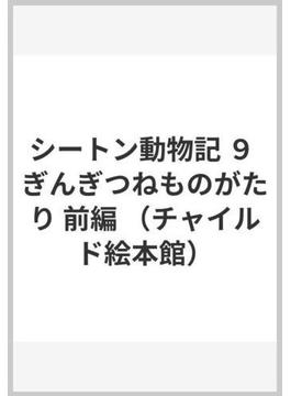 シートン動物記 9 ぎんぎつねものがたり 前編