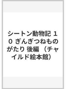 シートン動物記 10 ぎんぎつねものがたり 後編