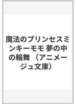 魔法のプリンセスミンキーモモ 夢の中の輪舞(アニメージュ文庫)