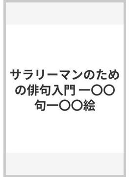 サラリーマンのための俳句入門 一〇〇句一〇〇絵