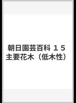 朝日園芸百科 15 主要花木(低木性)