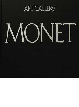 現代世界の美術 アート・ギャラリー 1 モネ