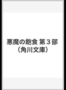 悪魔の飽食 第3部(角川文庫)
