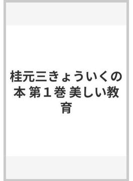 桂元三きょういくの本 第1巻 美しい教育
