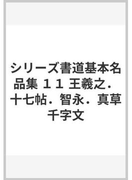 シリーズ書道基本名品集 11 王羲之.十七帖.智永.真草千字文