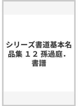 シリーズ書道基本名品集 12 孫過庭.書譜