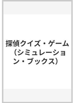 探偵クイズ・ゲーム
