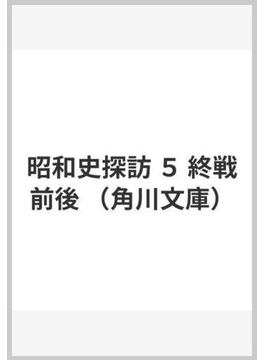 昭和史探訪 5 終戦前後(角川文庫)
