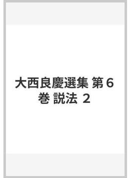 大西良慶選集 第6巻 説法 2
