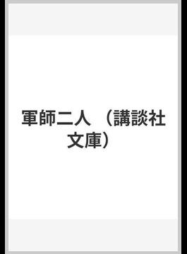 軍師二人(講談社文庫)