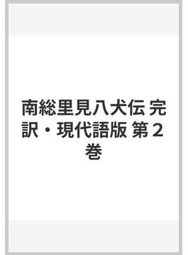 南総里見八犬伝 完訳・現代語版 第2巻