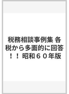 税務相談事例集 各税から多面的に回答!! 昭和60年版