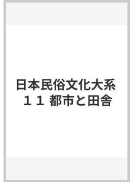 日本民俗文化大系 11 都市と田舎