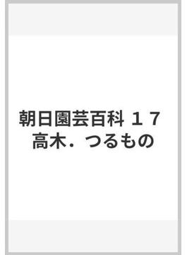 朝日園芸百科 17 高木.つるもの