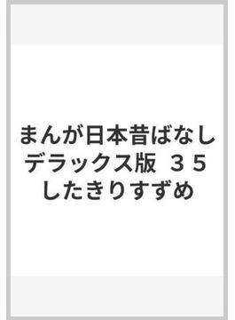 まんが日本昔ばなし デラックス版  35 したきりすずめ