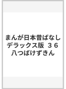 まんが日本昔ばなし デラックス版  36 八つばけずきん