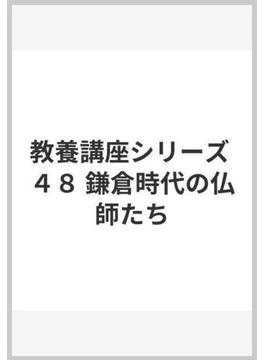 教養講座シリーズ 48 鎌倉時代の仏師たち