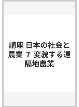 講座 日本の社会と農業 7 変貌する遠隔地農業