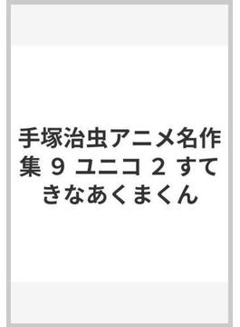 手塚治虫アニメ名作集 9 ユニコ 2 すてきなあくまくん
