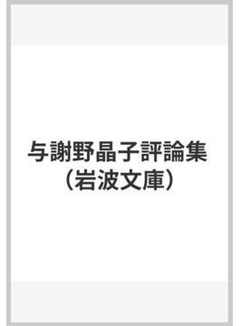 与謝野晶子評論集(岩波文庫)