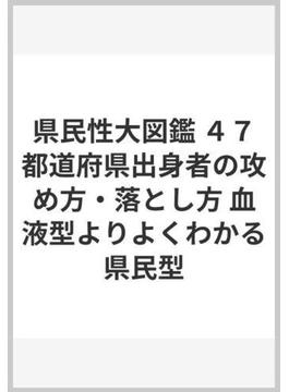 県民性大図鑑 47都道府県出身者の攻め方・落とし方 血液型よりよくわかる県民型